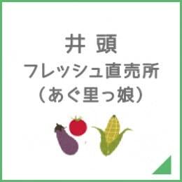井頭フレッシュ直売所(あぐ里っ娘)