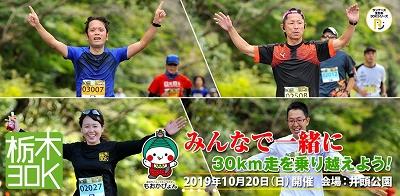 フルマラソン完走請負!「栃木30K」