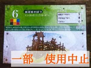 No.6真岡城のぼり 一部使用中止