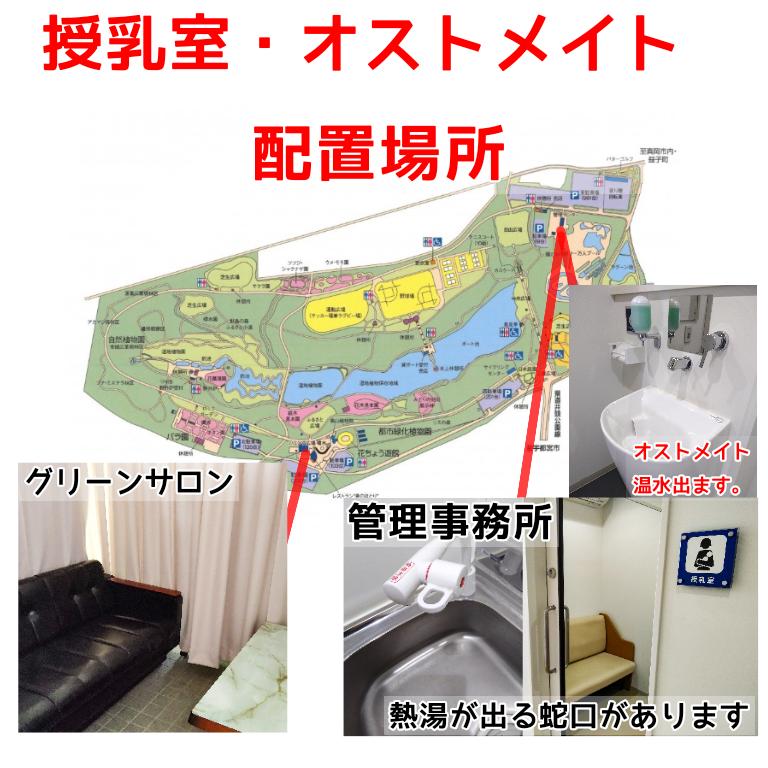 オストメイトトイレ・授乳室の案内