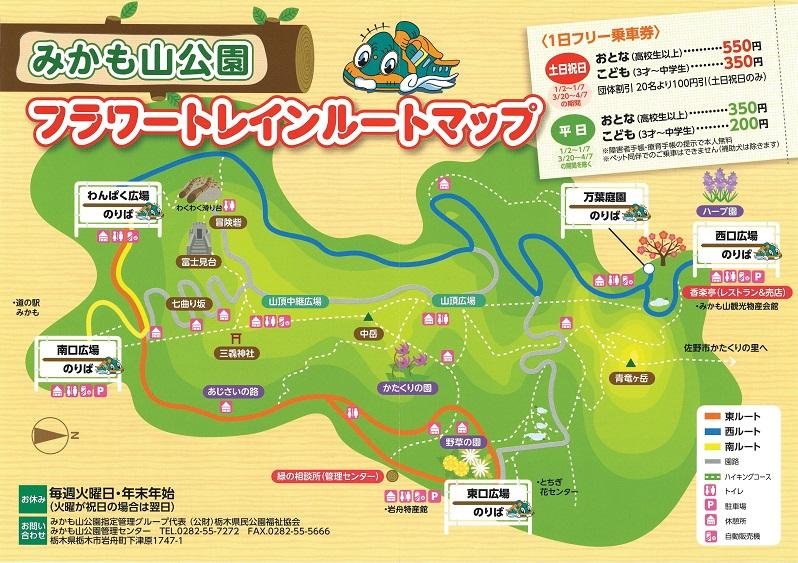 フラワートレインルートマップ