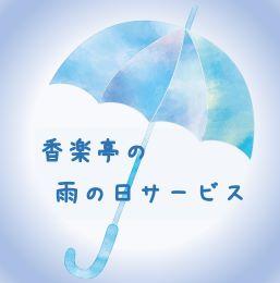 日本気象協会の天気予報専門メディア「tenki.jp」が発表する佐野市の3時間天気予報で、朝9時の時点で、9:00~15:00の間に、降水確率が50%以上の時間帯がある場合に、お食事またはお買い物の合計金額から10%割引させていただきます。(他の割引及びキャンペーンとの併用はできません)(ハーブフェスタ期間を除きます)