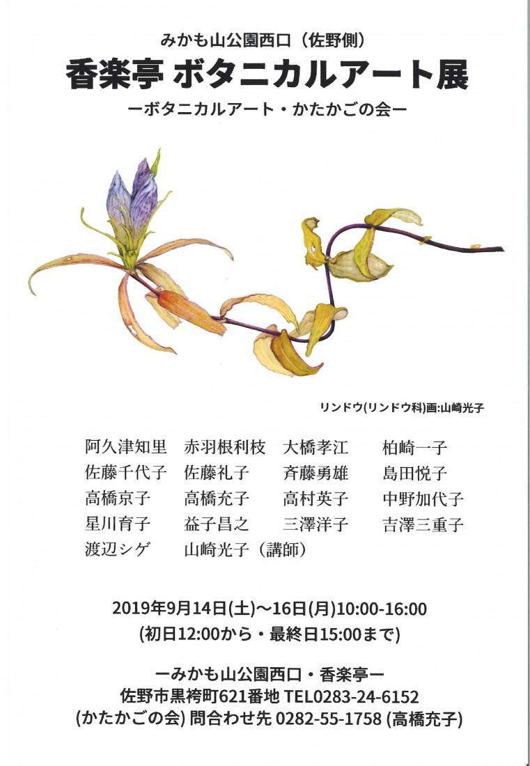 香楽亭ボタニカルアート展
