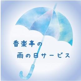 香楽亭の雨の日サービス