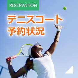 テニスコート予約