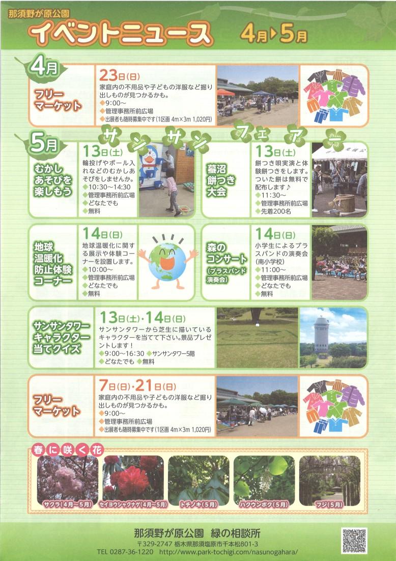 那須野が原公園イベントニュース(4月~5月)