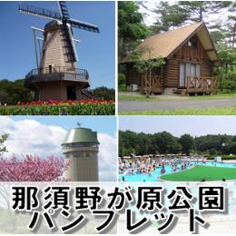 那須野が原公園パンフレット