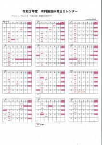 休業日カレンダー2020年度