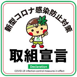 新型コロナウイルス感染拡大防止対策取組宣言