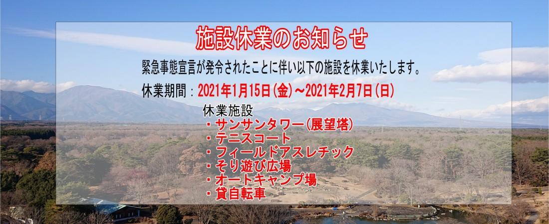 施設休業のお知らせ2021.1