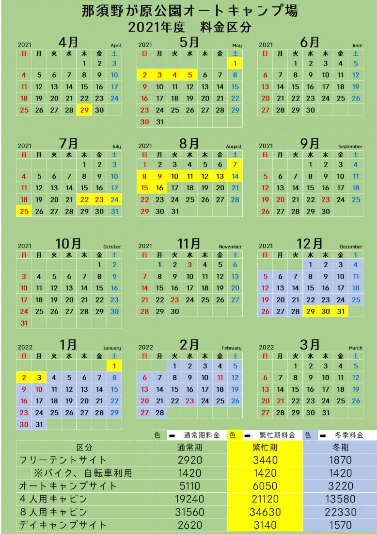 那須野が原公園オートキャンプ場料金区分カレンダー2021
