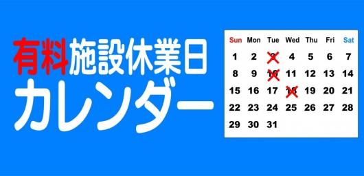 有料施設休業日カレンダー