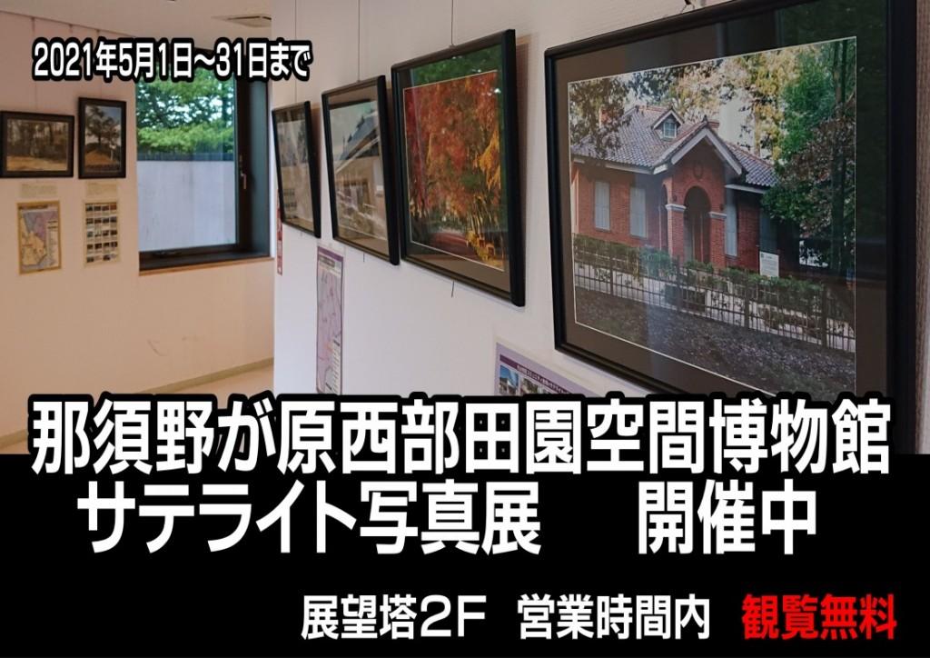 田園空間博物館サテライト写真展2021