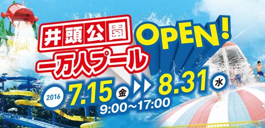 7月15日オープン