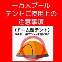 一万人プール テントご使用上の注意事項