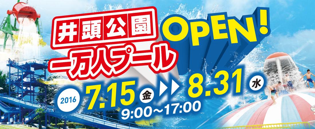 オープン7/15〜
