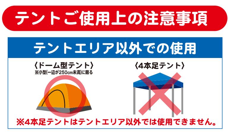 4本足テントはテントエリア以外では使用できません。
