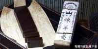 創業天明七年 綿半の特製竹皮包練羊羹 <br /> 特製竹皮包練羊羹とは・・・伝統的製法で厳選された材料と日光の清浄な冷水とで煉りあげた手作りの綿半の特製煉羊羹です。昔ながらに羊羹を直に竹の皮に包み日が経つにつれ羊羹の周りに砂糖が浮きでて白くなってくるのが特徴です。200年以上の歴史のある綿半の元祖日光煉羊羹です。是非ご賞味下さいませ。 尚、この竹皮包煉羊羹は一本一本手作りになります。数に限りが御座いますので売り切れの際は御了承下さいませ。