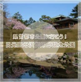 公園紹介動画