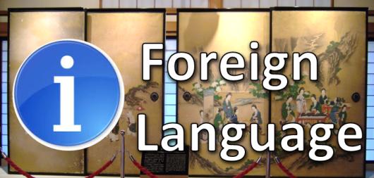 外国語案内