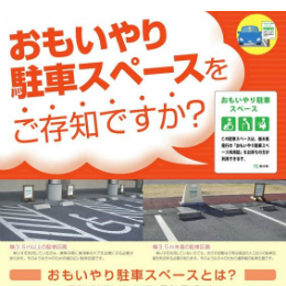 おもいやり駐車スペースつぎつぎ事業