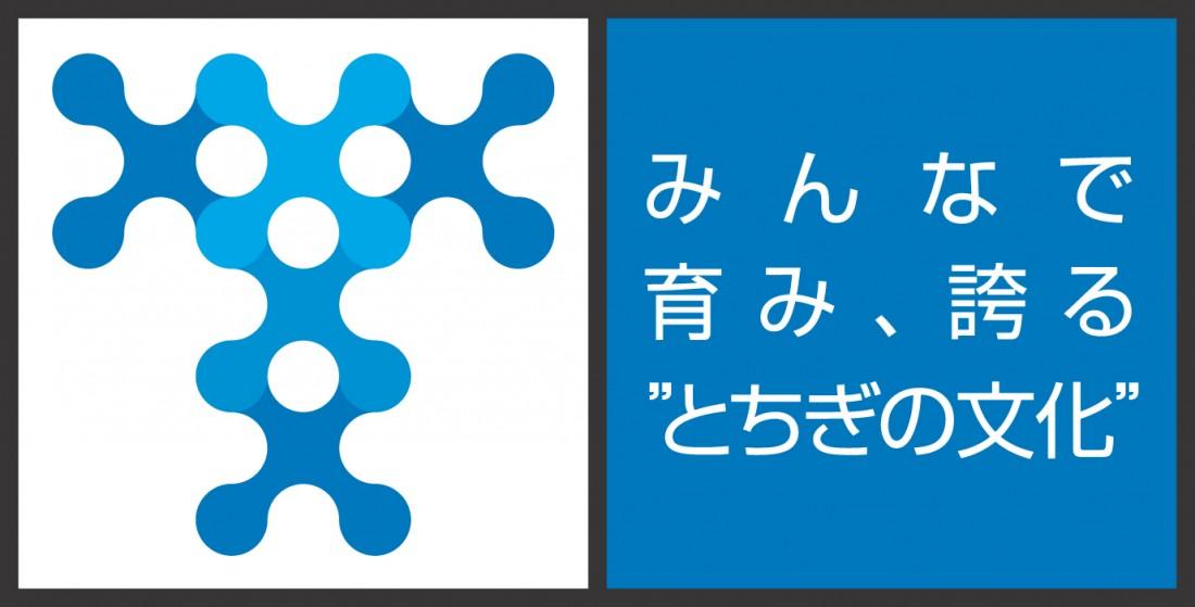 bunkashinkokikin_logo_yoko