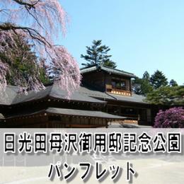 日光田母沢御用邸記念公園パンフレット