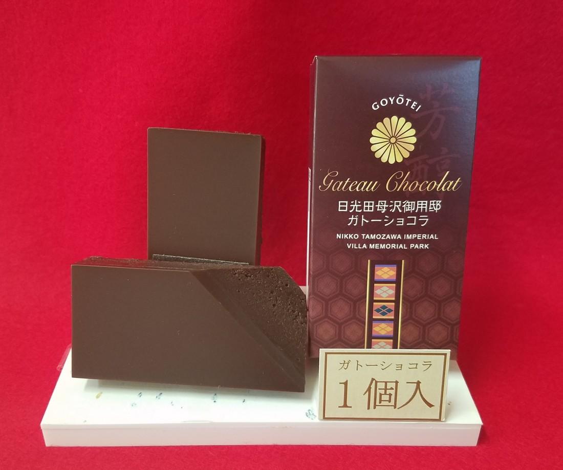 御用邸ガトーショコラ【販売中】