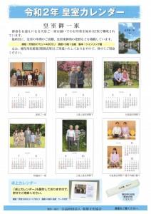 20191001皇室カレンダー2020