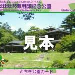 201904公園カード見本(田母沢)