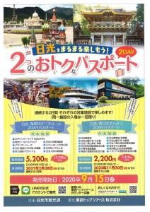 20200912105905138_日光市2dayパスポート