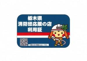 栃木県消防団応援の店