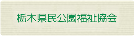 栃木県公園福祉公園