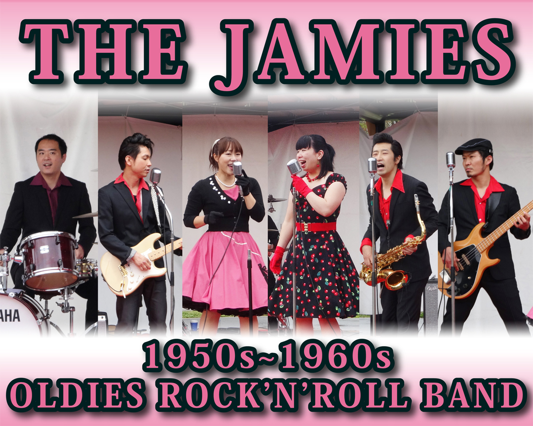 オールディーズバンド THE JAMIES(ザ・ジェイミーズ)