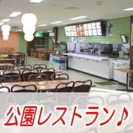 栃木県総合運動公園内レストラン
