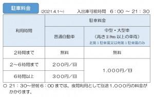 駐車料金_page-0002
