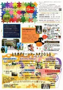 公園ニュース2019.10.11JPEG