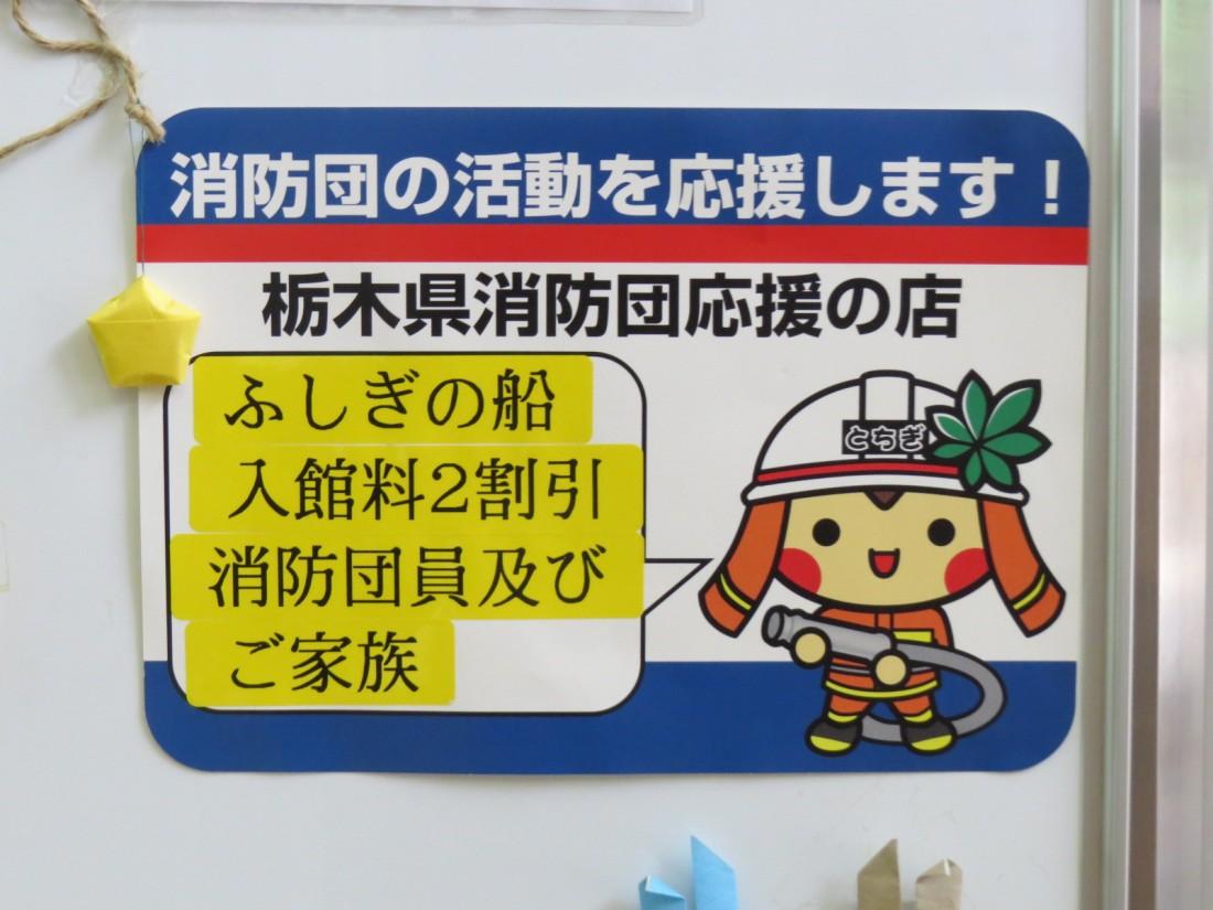 ふしぎの船は、「栃木県消防団応援の店」に登録いたしました。