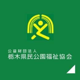 栃木県民公園福祉協会