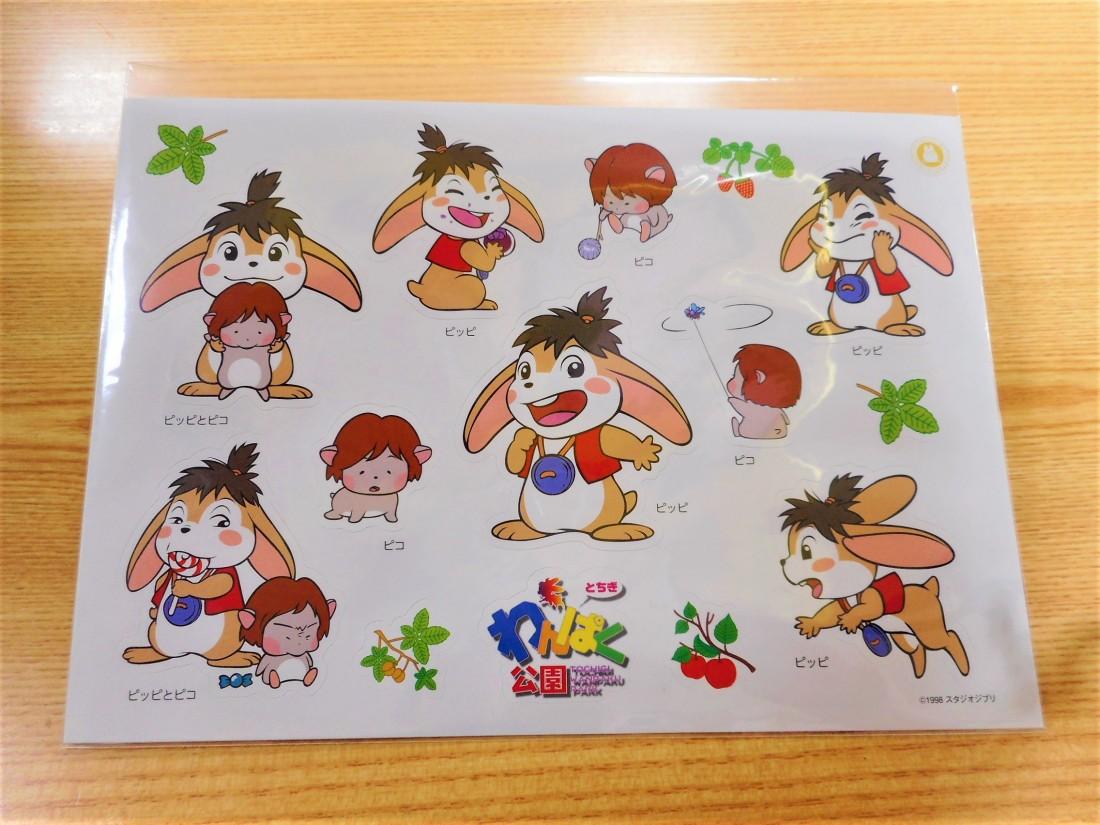 シール(60円)