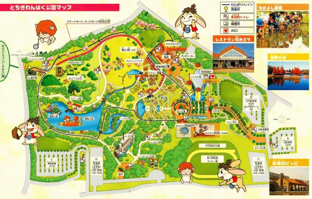 とちぎわんぱく公園MAP