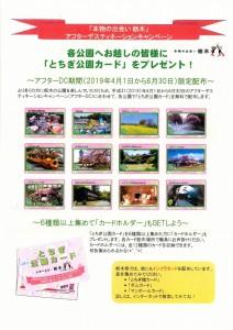 公園カード詳細JPEG