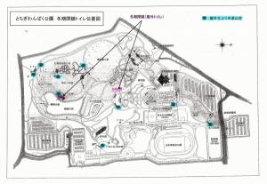 冬期閉鎖(トイレ&水道)