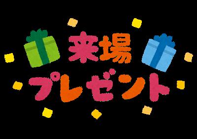 苗木のプレゼント