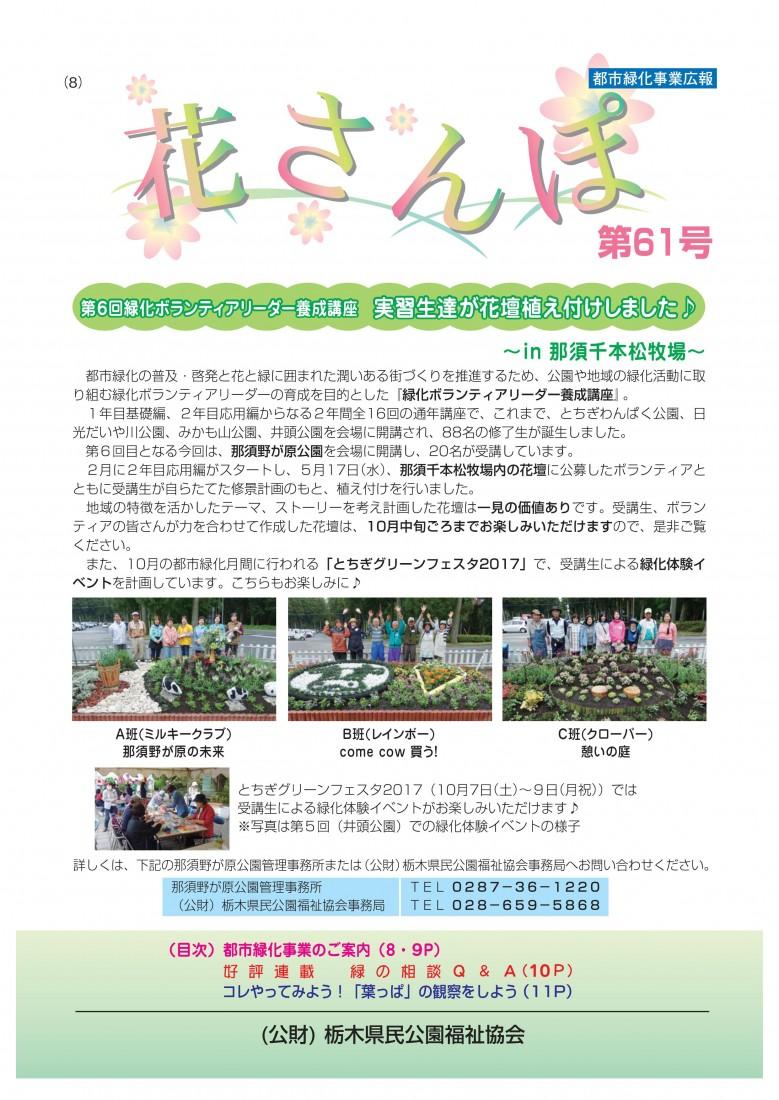 都市緑化広報事業