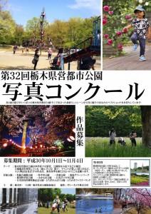 第32回栃木県営都市公園写真コンクールJPEG