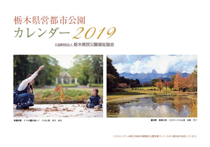 2019カレンダー表紙