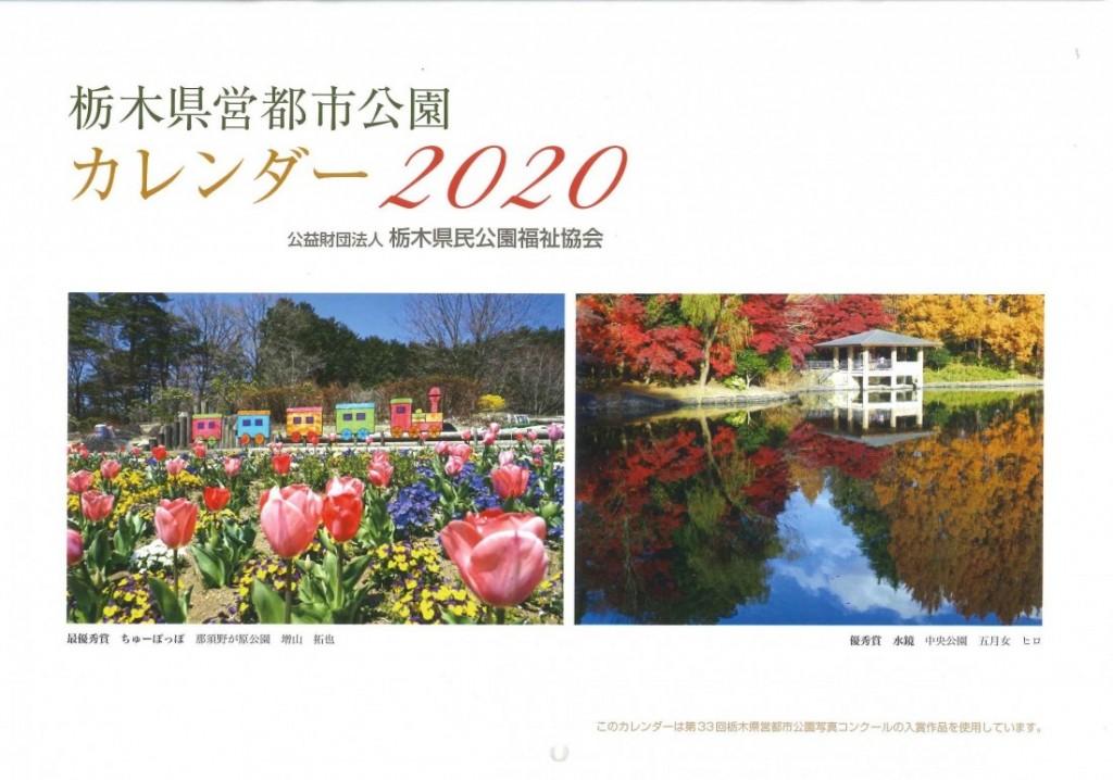 2020カレンダー表紙_A4