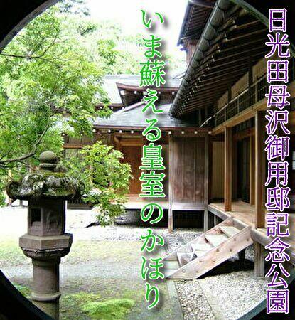 日光田母沢御用邸記念公園・春夏