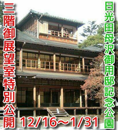 日光田母沢御用邸記念公園・冬